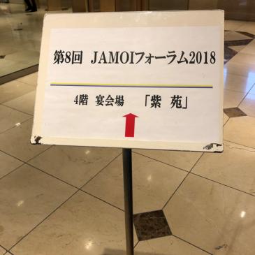 JAMOIフォーラム@大阪