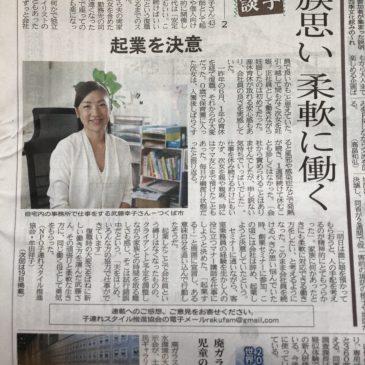茨城新聞朝刊に掲載されました!